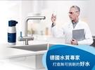 德國 BRITA mypure P1 +L型 硬水軟化型三用龍頭櫥下濾水系統 ●有效去除水垢 ●搭配三合一龍頭