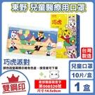 東野 雙鋼印 兒童醫療口罩 (巧虎派對) 10入/盒 (台灣製 CNS14774) 專品藥局【2018332】