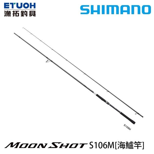 漁拓釣具 SHIMANO 21 MOONSHOT S106M [海鱸竿]