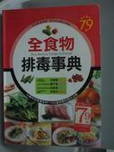 【書寶二手書T9/養生_XGT】全食物排毒事典_編輯部