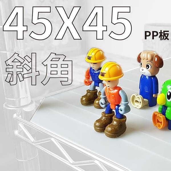 [客尊屋]小資型/配件/45X45cm網片專用/斜角PP塑膠板/鐵力士架/鍍鉻層架/波浪層架/組合家具