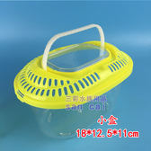 魚缸 中小號手提寵物飼養盒烏龜缸運輸盒烏龜盒塑料金封閉式寵物盒【快速出貨八五折促銷】