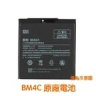 【免運費】送4大好禮【含稅附發票】小米 BM4C 小米Mix 原廠電池【送防水膠】