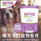 補貨中//【行銷活動87折】*WANG*曙光spring《無榖羊肉餐》天然餐食犬用飼料-4磅