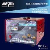 麻新電子 RS1208 全自動電池充電器 免拆電瓶 12V 8Ah 汽車 機車 電瓶 SC600 哈家人