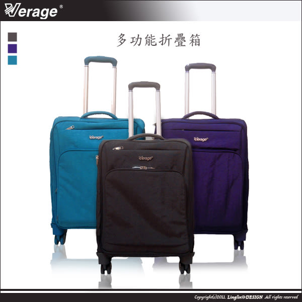【VERAGE】20吋輕量多功能收納折疊登機箱/行李箱389-1220