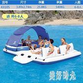 海洋樂園躺椅水上浮排6-8人休閒浮床漂浮休息室水上充氣床墊 CJ1080 『美好時光』