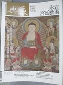 【書寶二手書T1/雜誌期刊_YKG】典藏古美術_298期_永宣宮廷藝術等
