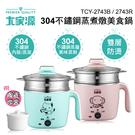 大家源 304不鏽鋼蒸煮兩用 美食鍋 1.5L (藍綠色/粉紅色) TCY-2743B/ TCY-2743R