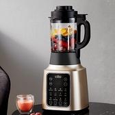 110v電器新款破壁機家用多功能加熱全自動料理機養生豆漿攪拌機 開春特惠