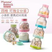 奶粉盒便攜外出便攜式寶寶奶粉格 奶粉分裝盒大容量嬰兒裝奶粉罐 免運直出 交換禮物