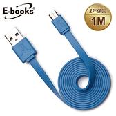 E-books X10 Micro USB 彩色充電傳輸扁線1m-藍【屈臣氏】