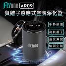 FLYone AR09手勢控制車用負離子USB空氣淨化器(隨身杯型)【FLYone泓愷】