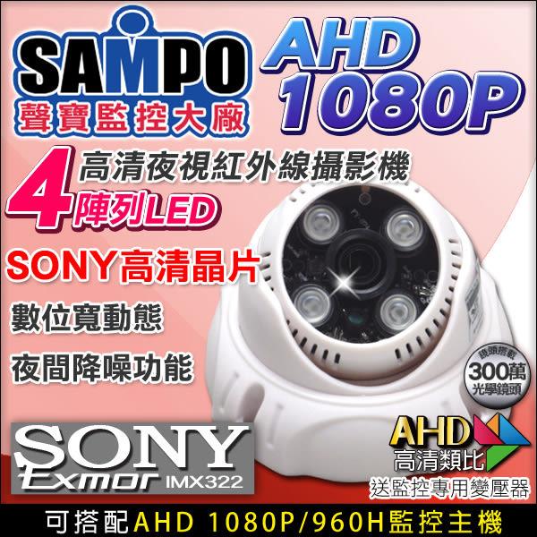 監視器攝影機 KINGNET 聲寶 AHD 1080P 夜視紅外線 室內半球 4陣列燈攝影機 SONY晶片