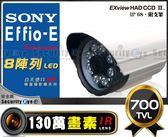 台灣安防家-SONY Effio-E 700TVL CCD 8陣列 IR LED 紅外線 類比 960H 防水 攝影機勝AHD 1080P 低照度 含稅