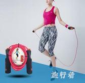 成人運動專用跳繩健身中考學生小學生 BF3407【旅行者】