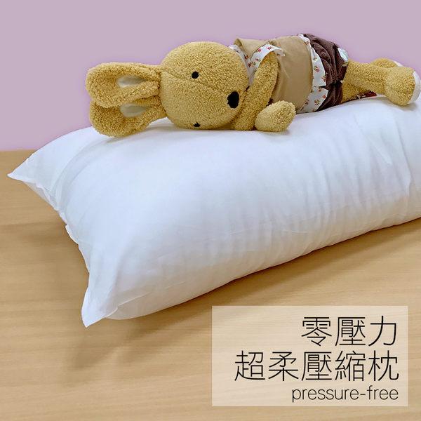 壓力超柔壓縮枕-兩入組