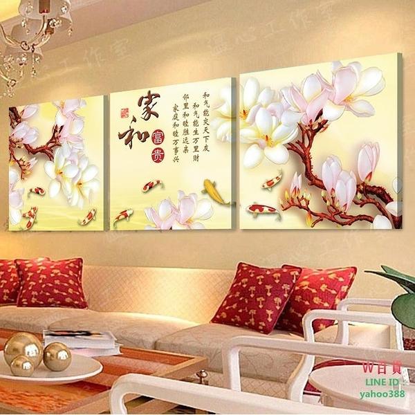 無框畫裝飾畫客廳壁畫三聯畫掛畫玉蘭家和富貴