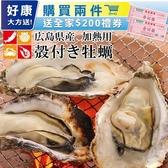 第二件送禮券【海肉管家-全省免運】活凍日本廣島帶殼牡蠣X1包(25顆 每顆約90g±10%)