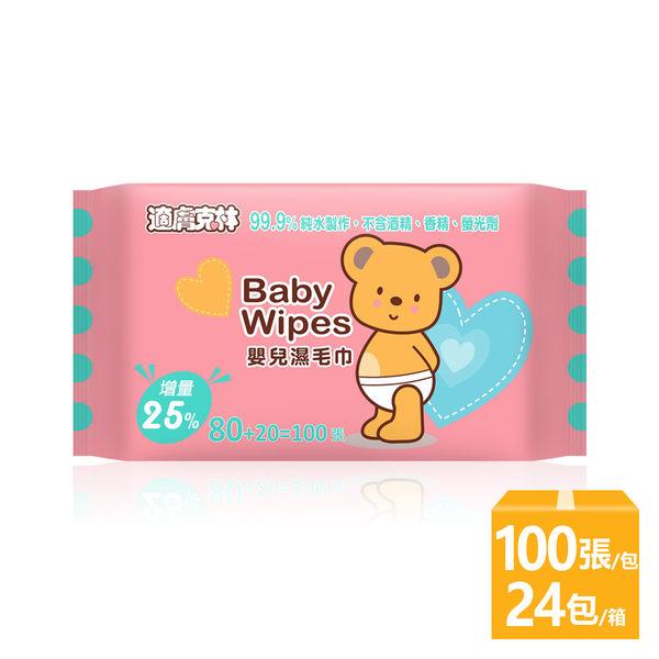 適膚克林 嬰兒濕毛巾/濕紙巾100抽x24包入 整箱超值購