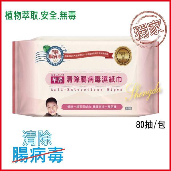 【濕紙巾】嬌生嬰兒護膚柔濕巾清新淡香