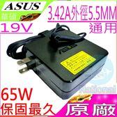 ASUS 65W 充電器(原廠)-華碩19V 3.42A F502,F503,F550,F551,F552,N550,TP500,X43U,X301,PC-VP-WP36
