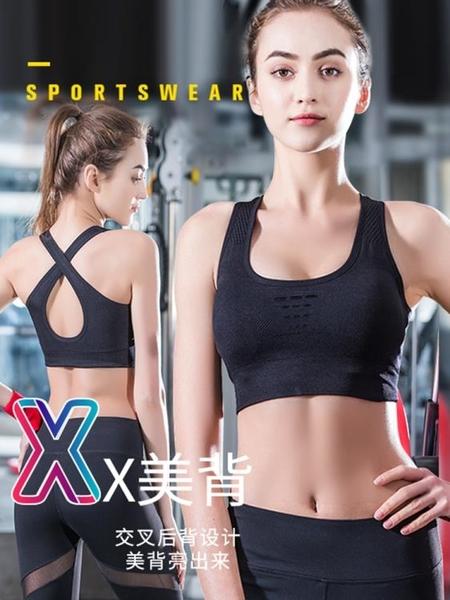 運動內衣女防震跑步聚攏無鋼圈美背定型學生健身防下垂背心式文胸
