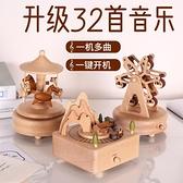 創意八音盒木質音樂盒女生旋轉木馬兒童閨蜜男女朋友生日精品禮物 陽光好物