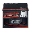 日本SurLuster高濃度巴西棕櫚蠟