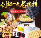 雞蛋仔機 商用蛋仔機電熱雞蛋餅機QQ雞蛋仔機器小吃烤餅機 非凡小鋪 ig