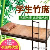 夏天學生宿舍竹席0.9單人寢室竹涼席0.8m夏季1.2米床可折疊席子1m igo
