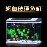 超白玻璃魚缸中小型桌面生態家用金魚缸客廳迷你創意水族箱免換水JD CY潮流站