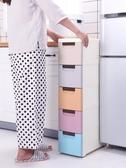 20/30cm夾縫收納櫃子塑料抽屜式衛生間置物架窄床頭櫃多層儲物櫃 NMS喵小姐