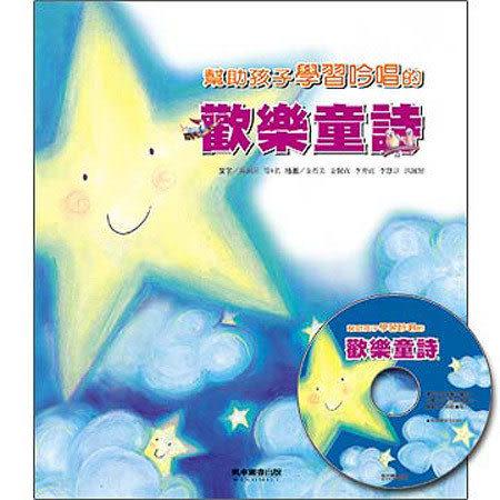 【奇買親子購物網】幫助孩子學習吟唱的歡樂童詩(1書1CD)