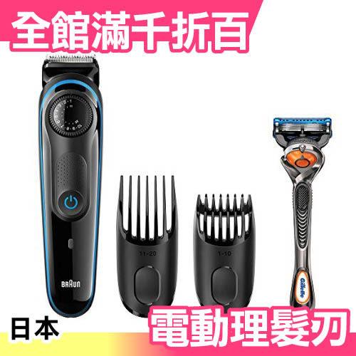 日本 BRAUN 百靈電動理髮刀理髮器 BT3040【小福部屋】