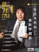 能力雜誌 11月號/2018 第753期