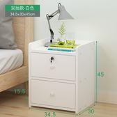 床頭櫃 簡約現代收納櫃簡易帶鎖臥室仿實木床邊櫃小櫃子 雙抽