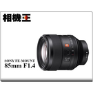 ★相機王★Sony FE 85mm F1.4 GM〔SEL85F14GM〕平行輸入