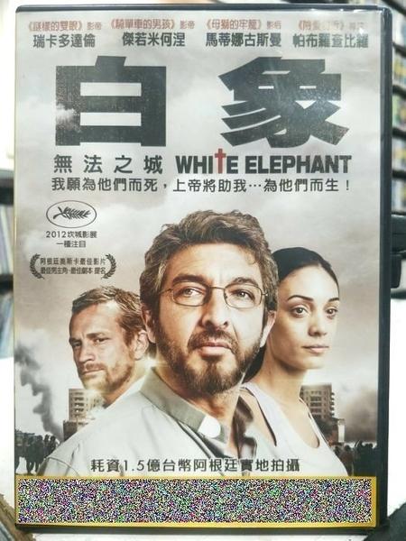 挖寶二手片-Y16-016-正版DVD-電影【白象-無法之城】-傑若米何涅 馬蒂娜古斯曼