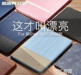 億色ipad2018新款保護套pro10.5殼air2蘋果9.7寸平板2017新a18936 3c優購