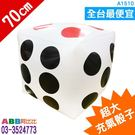 A1510★70cm充氣骰子_超大骰子#...