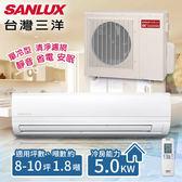 【台灣三洋SANLUX】8-10坪 變頻單冷分離式冷氣。 一對一 /SAE-50V7+SAC-50V7(含基本安裝)