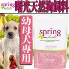 【培菓平價寵物網】曙光Spring Na...