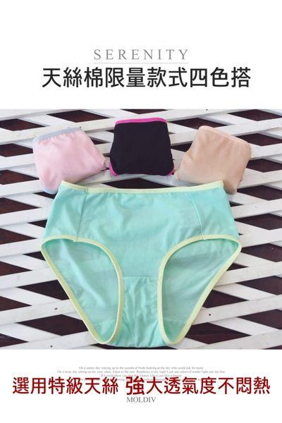 特輯天絲棉四色搭 強大透氣度 不悶熱 無勒感 超自在好穿