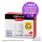 日本代購 三菱麗陽 CLEANSUI 淨水器 濾心 HGC9SW 日本製 2入裝 適用CSP系列
