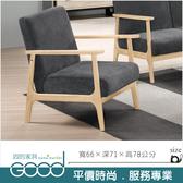《固的家具GOOD》328-2-AP 弗蕾莉休閒沙發單人椅【雙北市含搬運組裝】