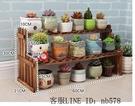 實木桌面小花架客廳陽台落地多層花盆架簡約多肉植物架飄窗置物架(二層碳化色60CM)