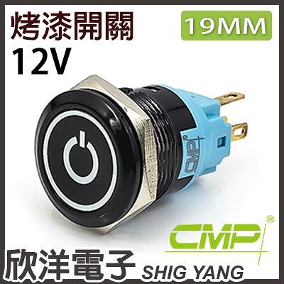 19mm烤漆塑殼平面電源燈有段開關 DC12V / PP1903B-12紅、綠、藍三色光自由選購 / CMP西普