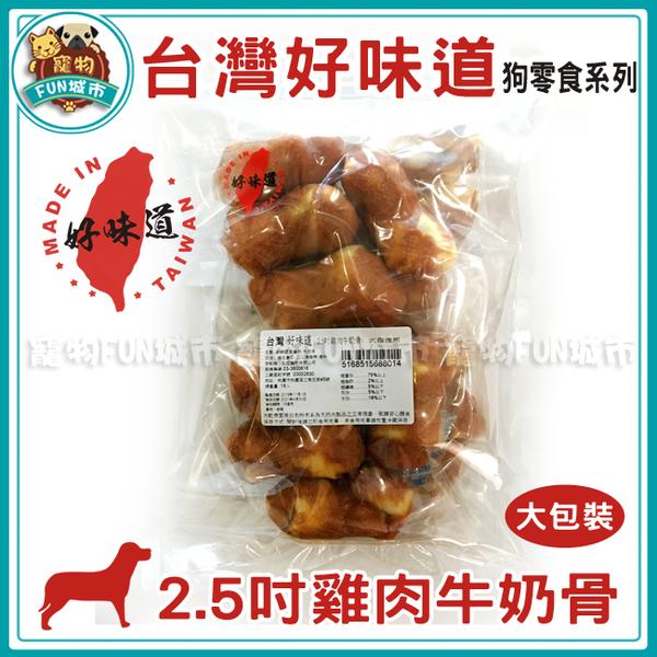 寵物FUN城市│台灣好味道 2.5吋雞肉牛奶骨16入 (狗零食 雞肉泥 牛皮骨)
