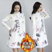 旗袍洋裝冬季加絨加厚兔毛保暖中國風長袖短款修身少女改良旗袍連衣裙   SQ13203『毛菇小象』